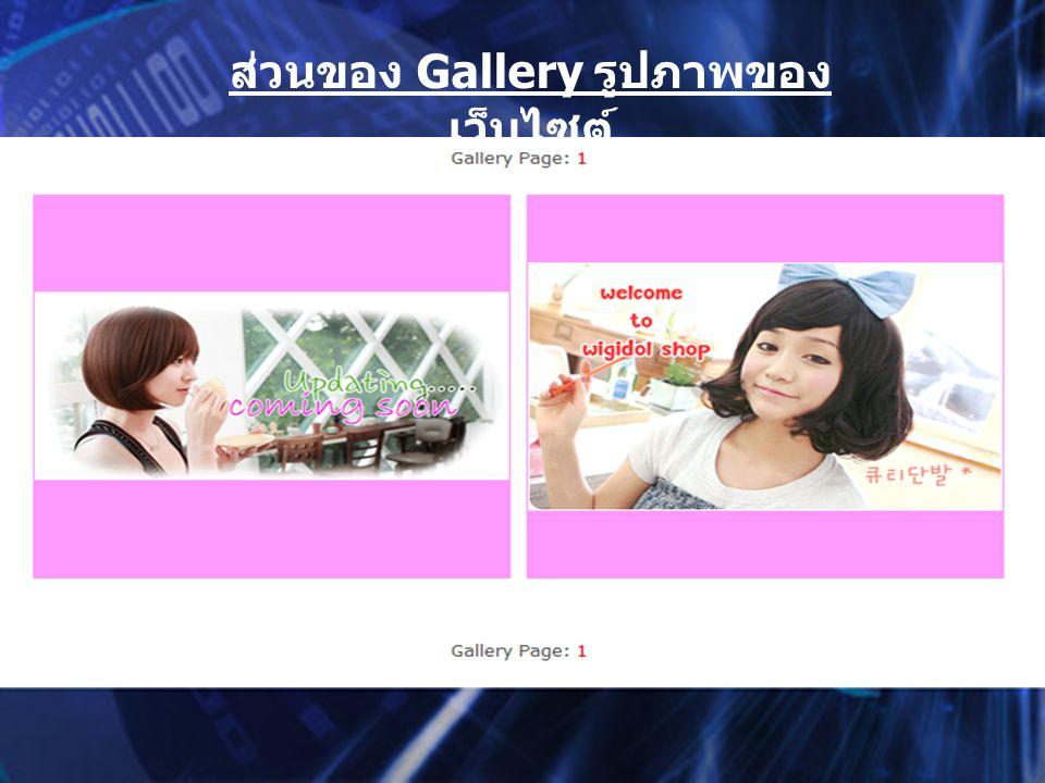 ส่วนของ Gallery รูปภาพของเว็บไซต์