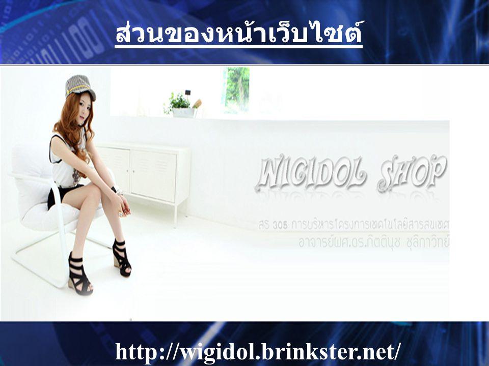 ส่วนของหน้าเว็บไซต์ http://wigidol.brinkster.net/