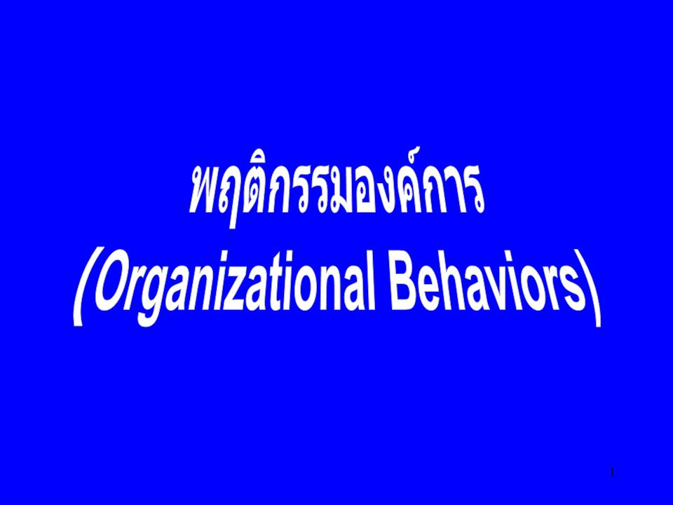 (Organizational Behaviors)