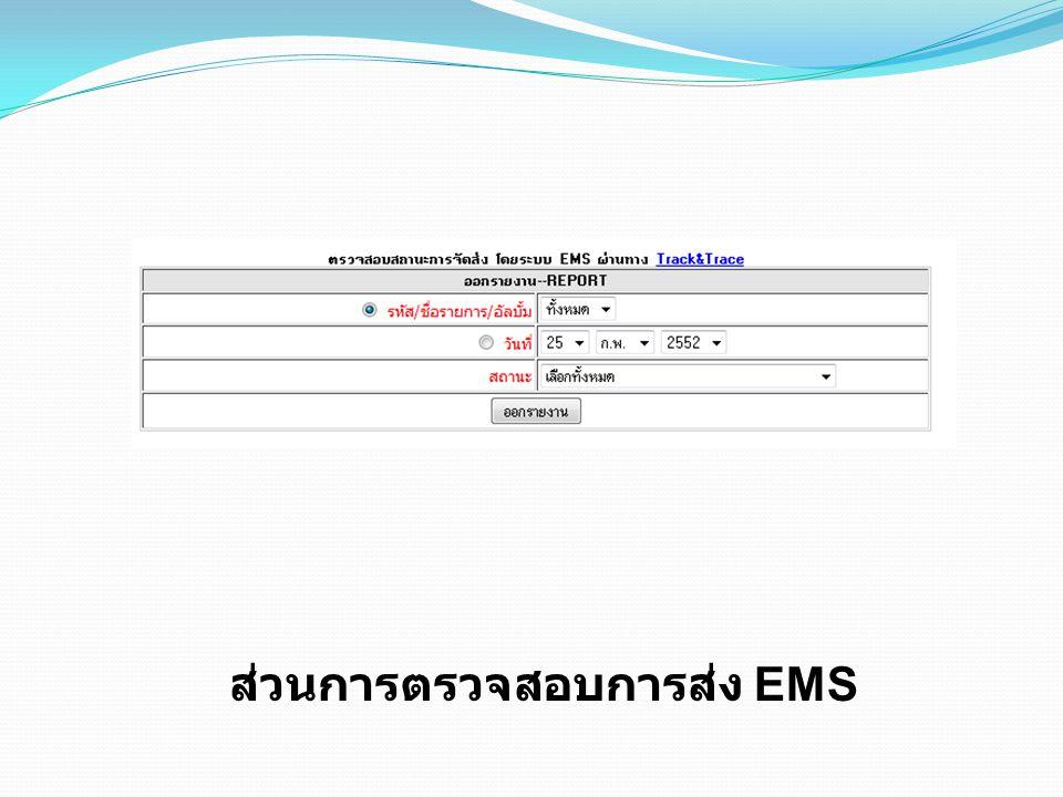 ส่วนการตรวจสอบการส่ง EMS