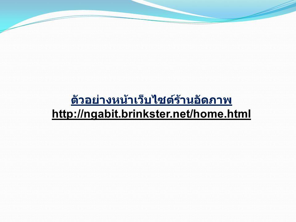 ตัวอย่างหน้าเว็บไซต์ร้านอัดภาพ http://ngabit.brinkster.net/home.html