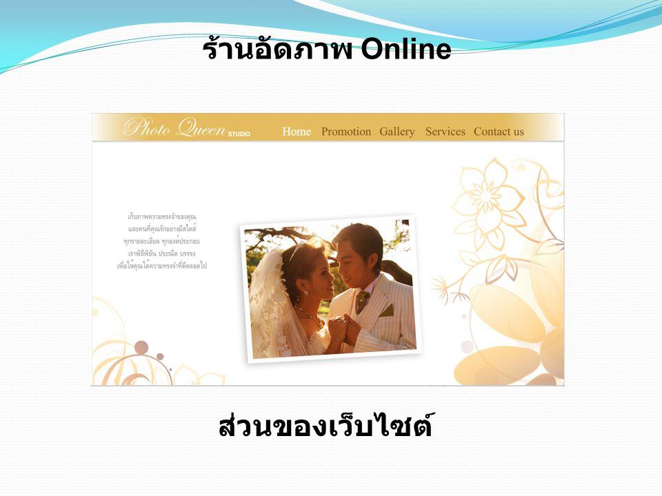 ร้านอัดภาพ Online ส่วนของเว็บไซต์