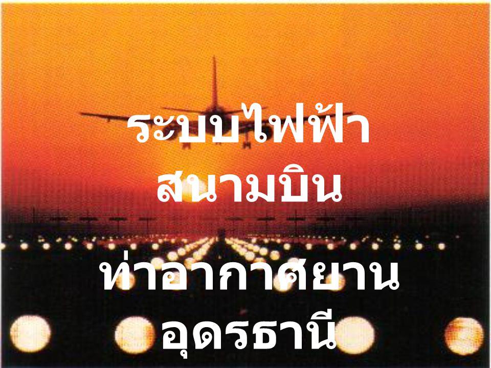 ระบบไฟฟ้าสนามบิน ท่าอากาศยานอุดรธานี