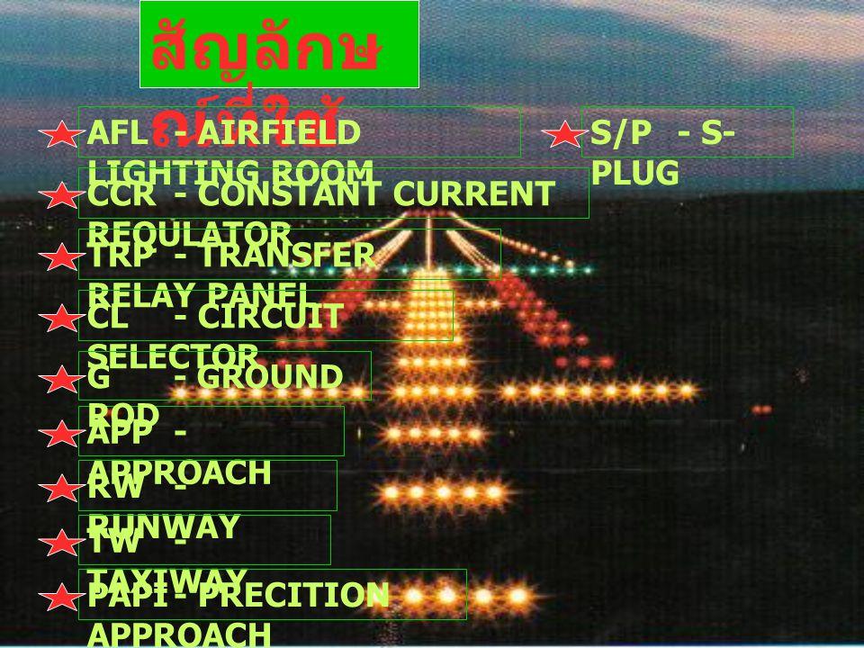 สัญลักษณ์ที่ใช้ AFL - AIRFIELD LIGHTING ROOM S/P - S-PLUG