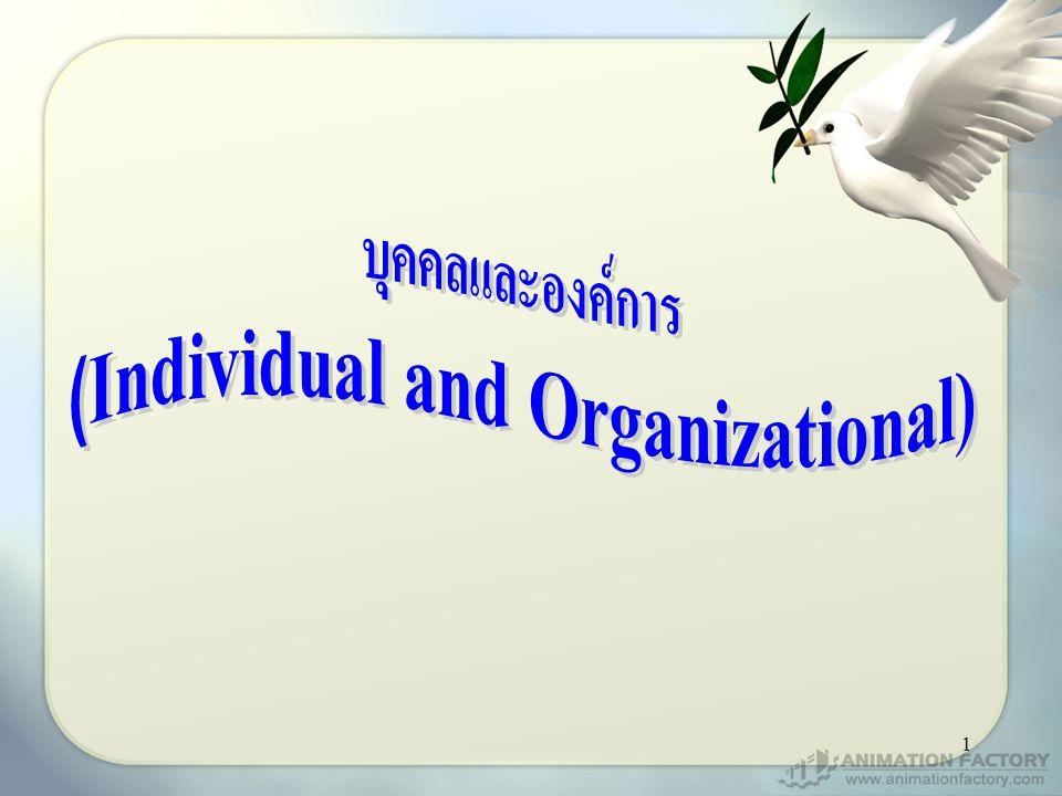 (Individual and Organizational)