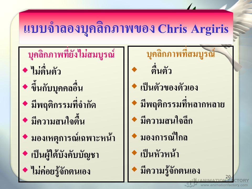 แบบจำลองบุคลิกภาพของ Chris Argiris