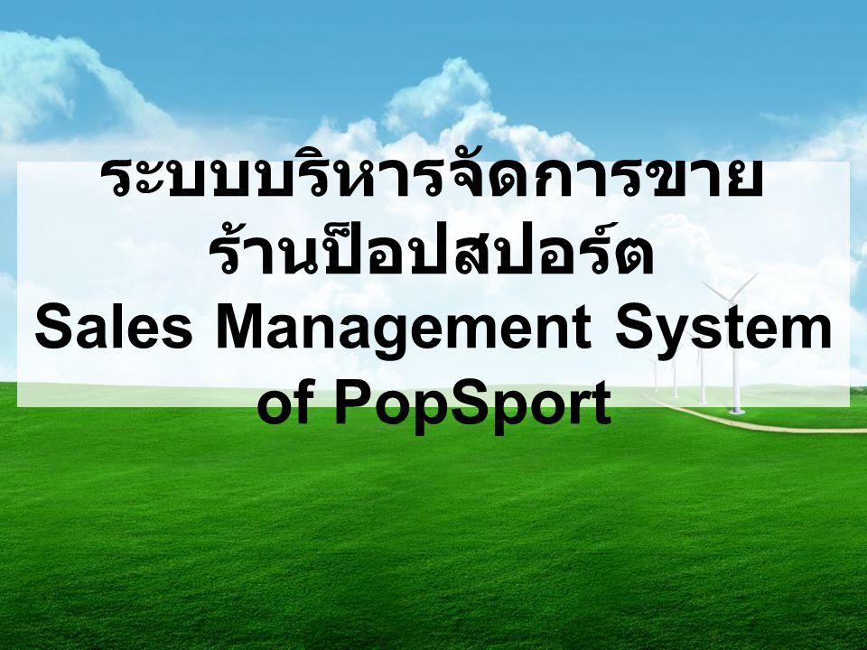ระบบบริหารจัดการขายร้านป็อปสปอร์ต Sales Management System of PopSport