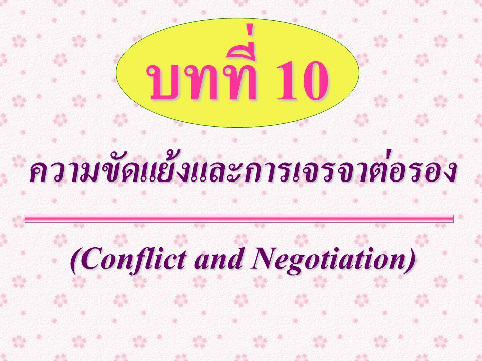 ความขัดแย้งและการเจรจาต่อรอง (Conflict and Negotiation)