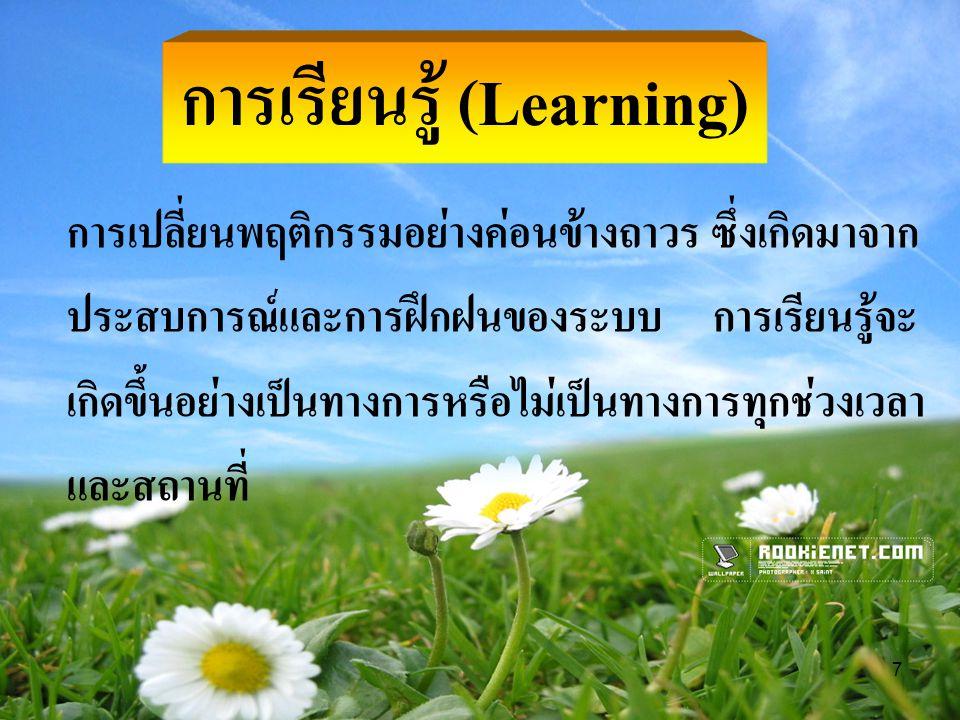 การเรียนรู้ (Learning)