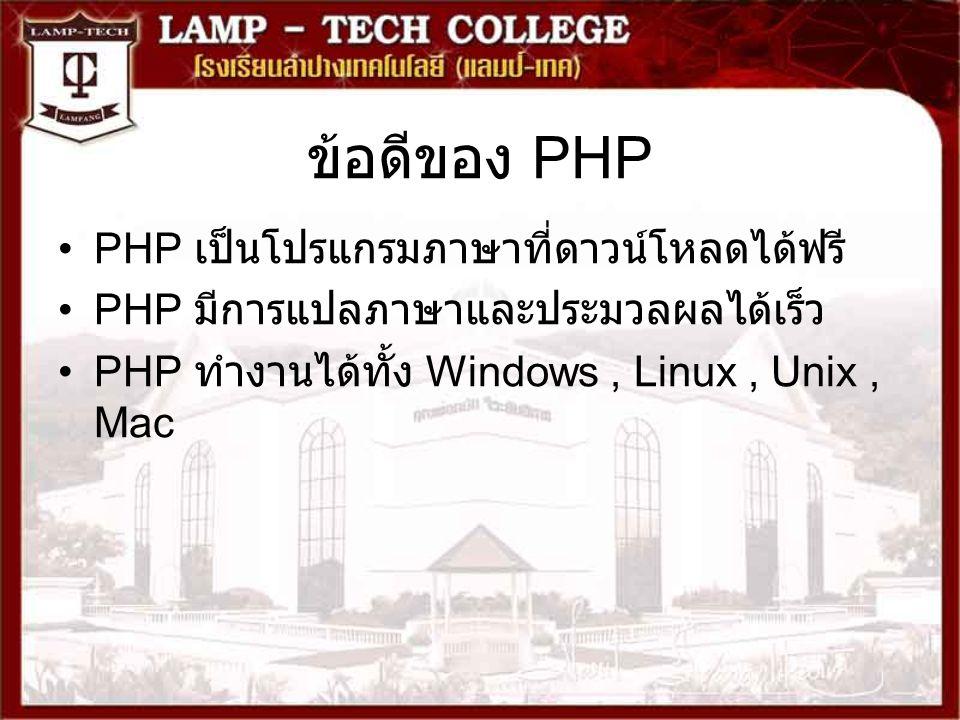 ข้อดีของ PHP PHP เป็นโปรแกรมภาษาที่ดาวน์โหลดได้ฟรี