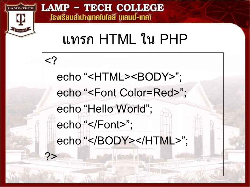 แทรก HTML ใน PHP < echo <HTML><BODY> ;