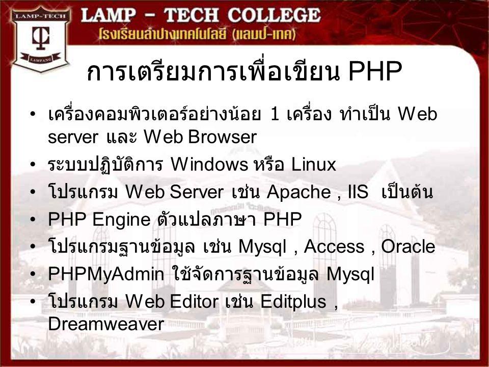 การเตรียมการเพื่อเขียน PHP