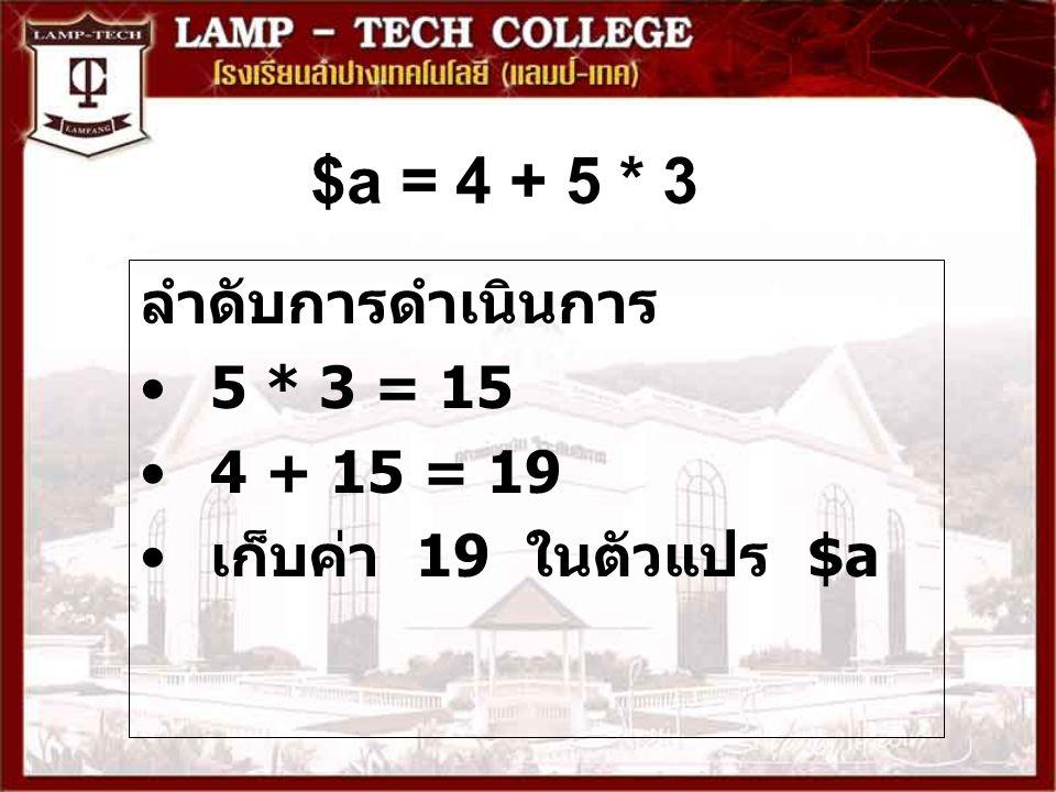 $a = 4 + 5 * 3 ลำดับการดำเนินการ 5 * 3 = 15 4 + 15 = 19