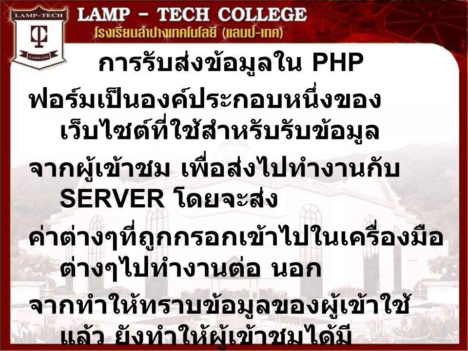 การรับส่งข้อมูลใน PHP