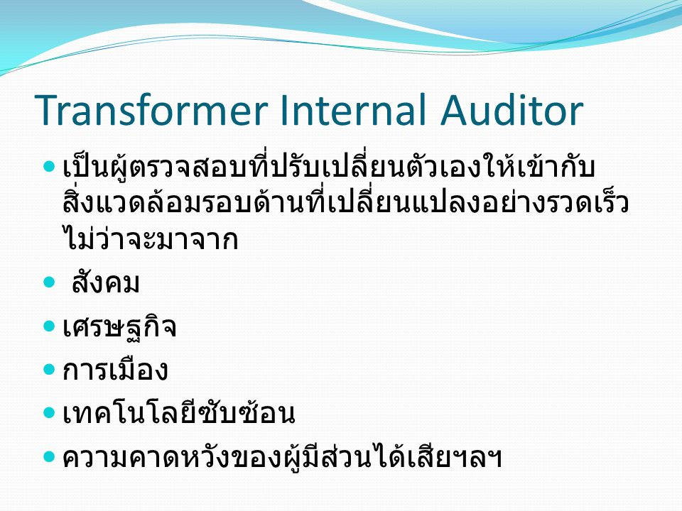 Transformer Internal Auditor