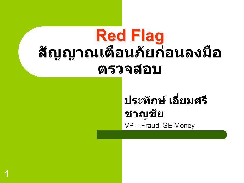 Red Flag สัญญาณเตือนภัยก่อนลงมือตรวจสอบ