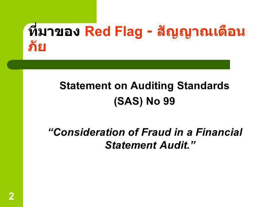 ที่มาของ Red Flag - สัญญาณเตือนภัย