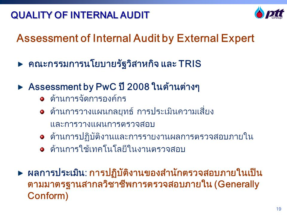 QUALITY OF INTERNAL AUDIT