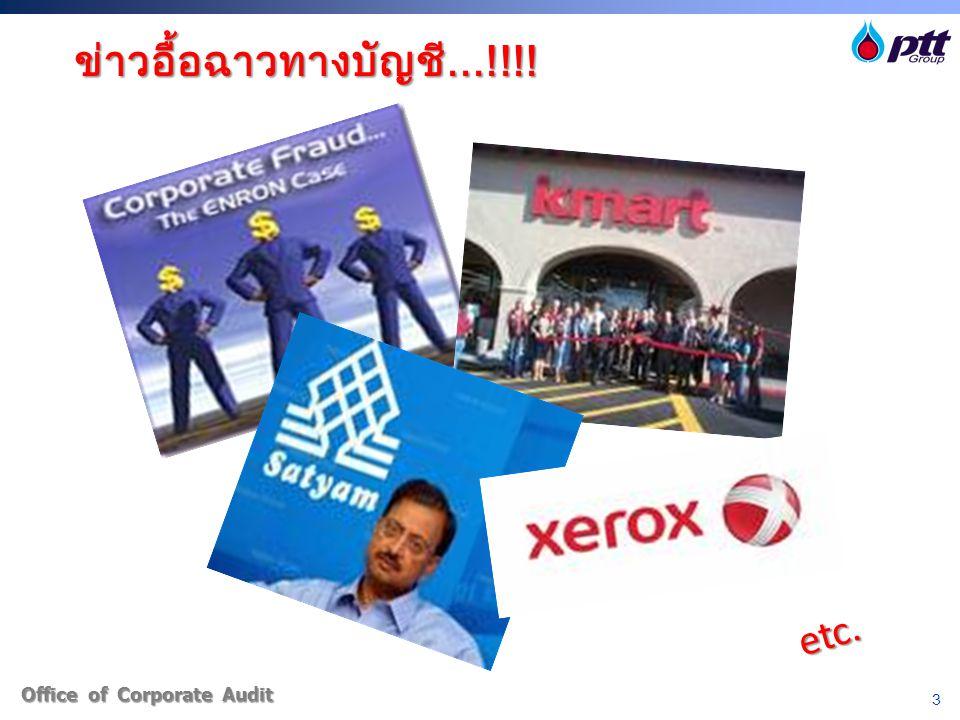ข่าวอื้อฉาวทางบัญชี...!!!! etc. Office of Corporate Audit