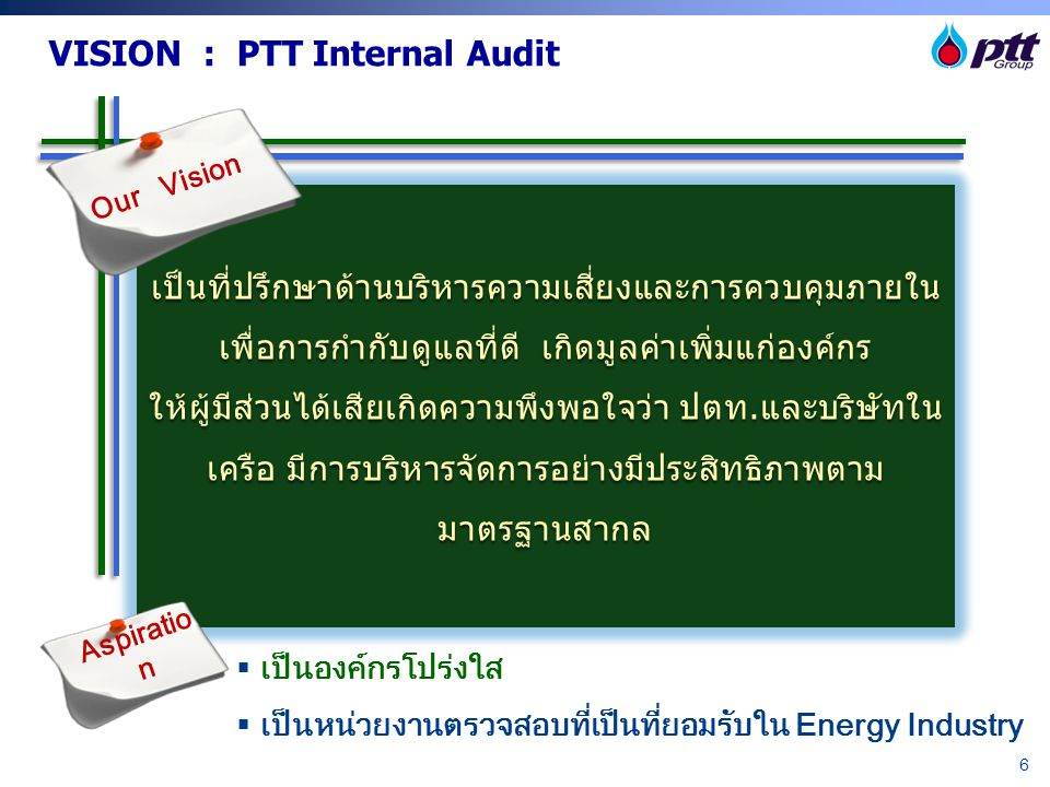 VISION : PTT Internal Audit