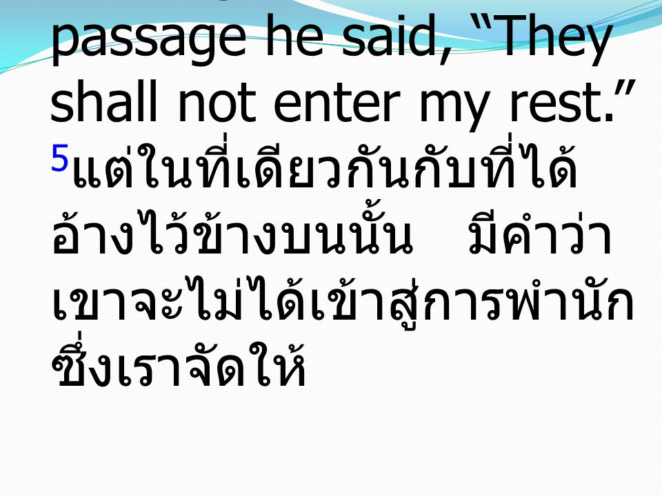 5And again in this passage he said, They shall not enter my rest