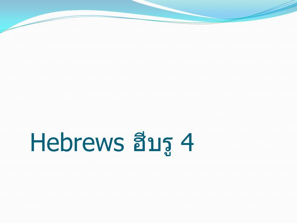Hebrews ฮีบรู 4