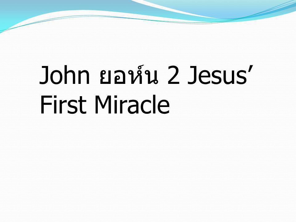John ยอห์น 2 Jesus' First Miracle