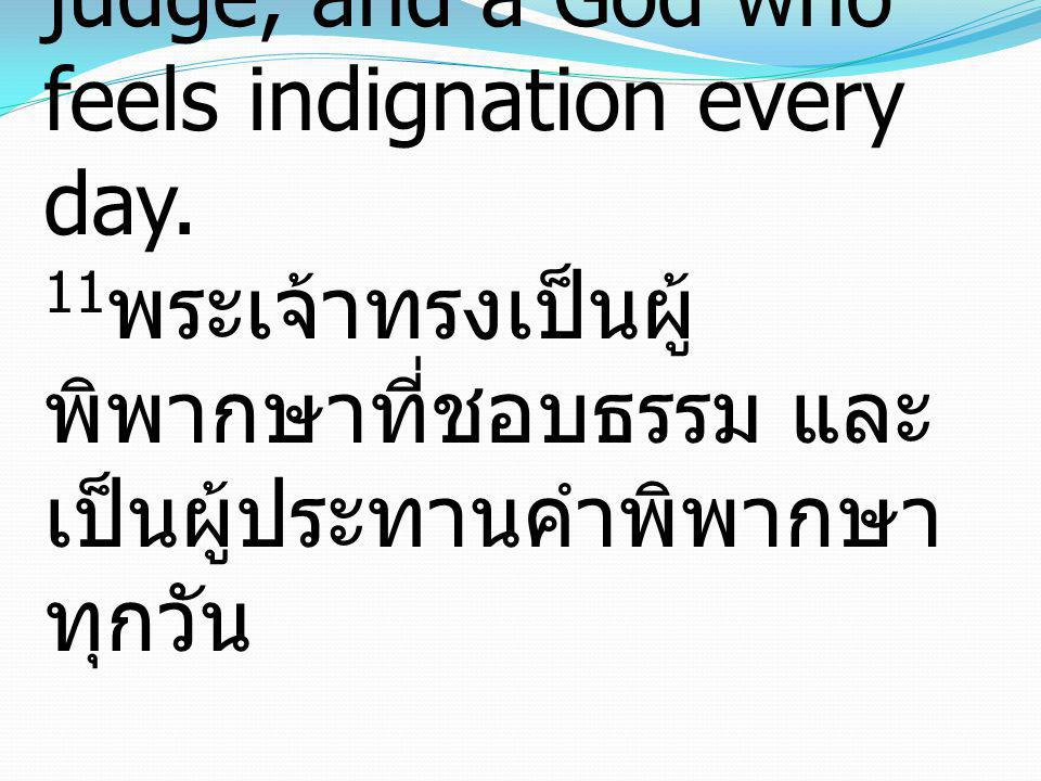 Psalm เพลงสดุดี7:11 11God is a righteous judge, and a God who feels indignation every day.
