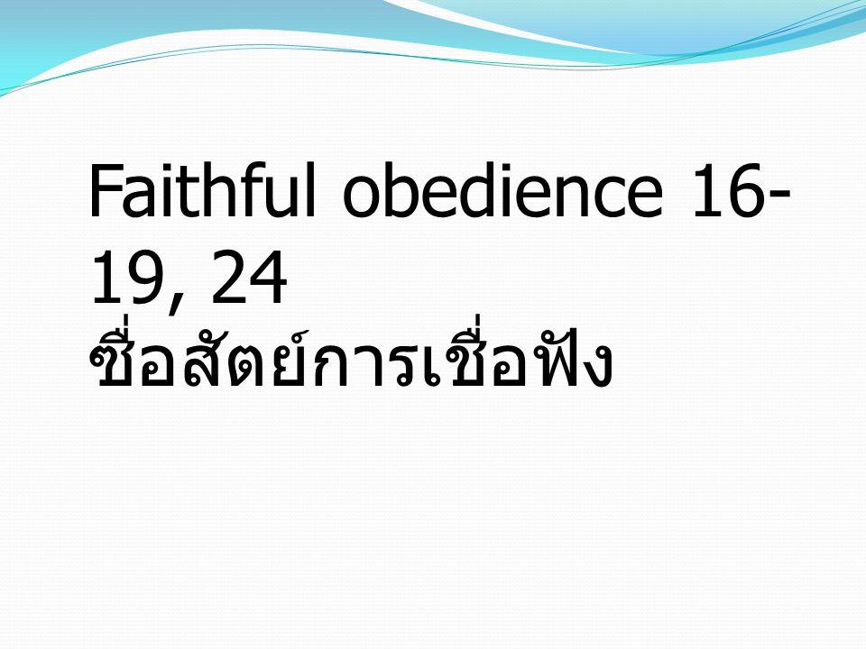 Faithful obedience 16-19, 24 ซื่อสัตย์การเชื่อฟัง