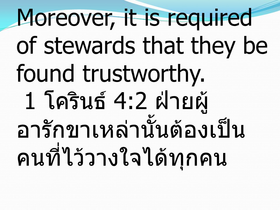 1 Corinthians 4:2 Moreover, it is required of stewards that they be found trustworthy.