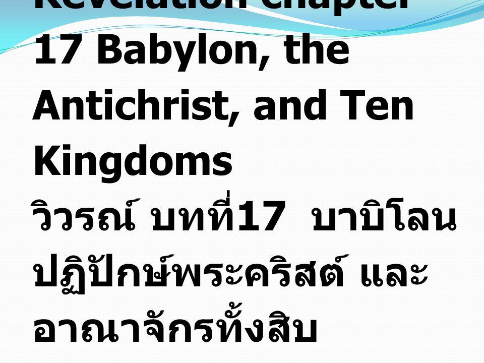 Revelation chapter 17 Babylon, the Antichrist, and Ten Kingdoms