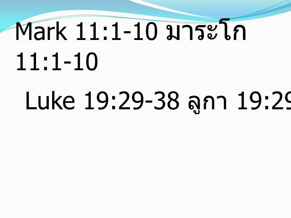 Mark 11:1-10 มาระโก 11:1-10 Luke 19:29-38 ลูกา 19:29-38