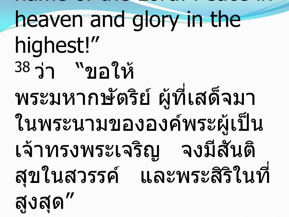 Luke 19: 38-42 ลูกา​ 19:38-42 38 saying, Blessed is the King who comes in the name of the Lord.