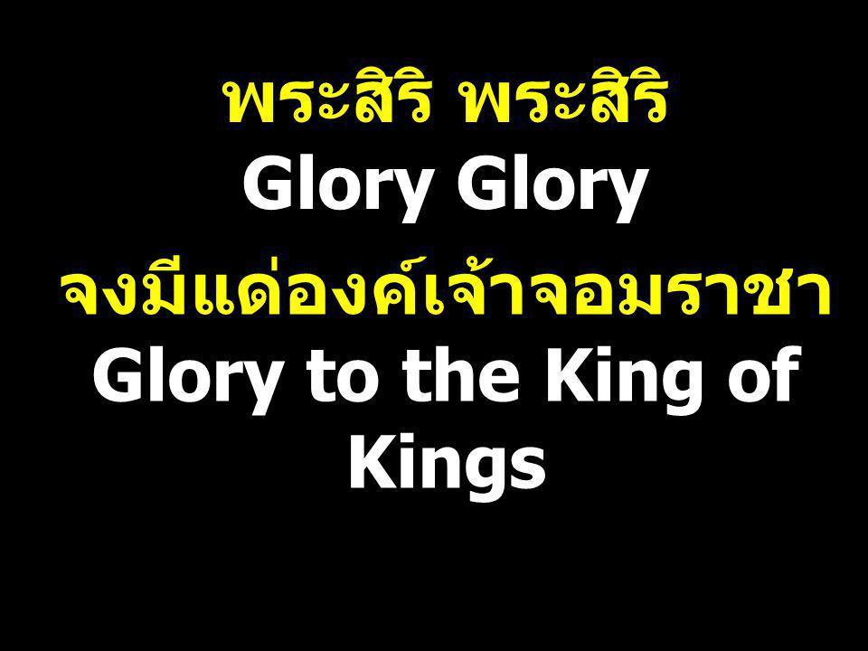 จงมีแด่องค์เจ้าจอมราชา Glory to the King of Kings