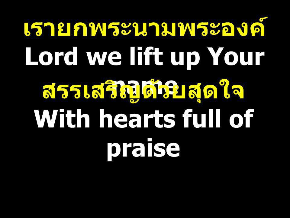 เรายกพระนามพระองค์ Lord we lift up Your name