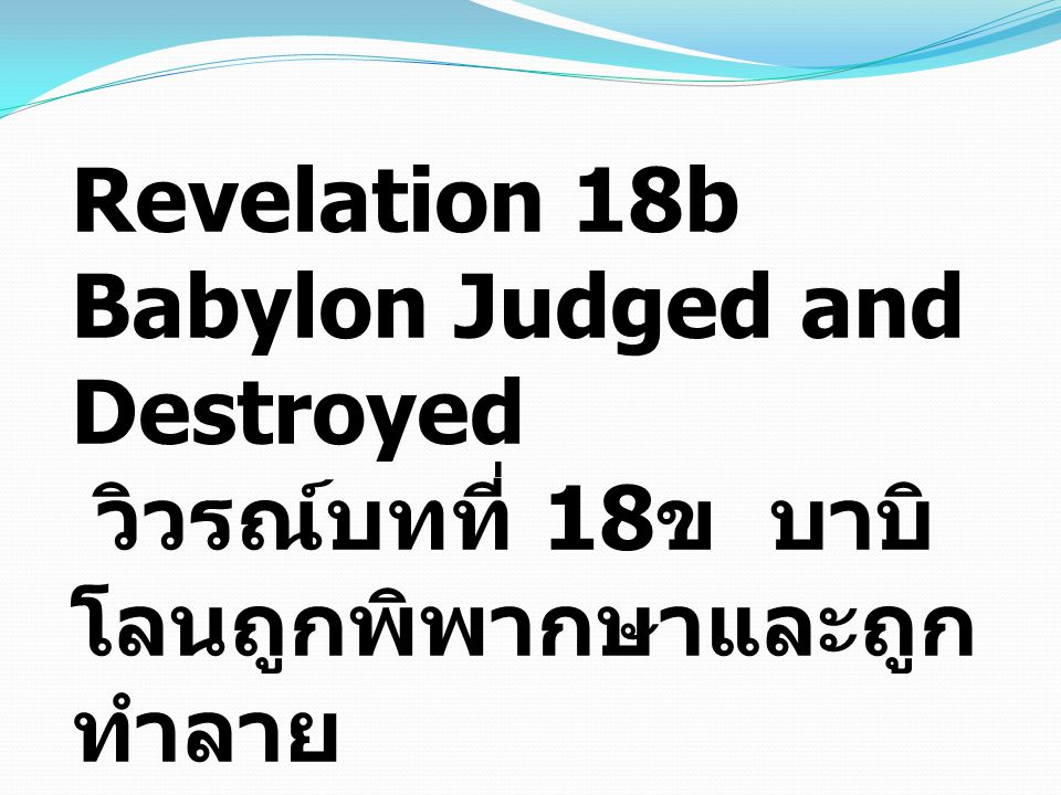 Revelation 18b Babylon Judged and Destroyed วิวรณ์บทที่ 18ข บาบิโลนถูกพิพากษา และถูกทำลาย