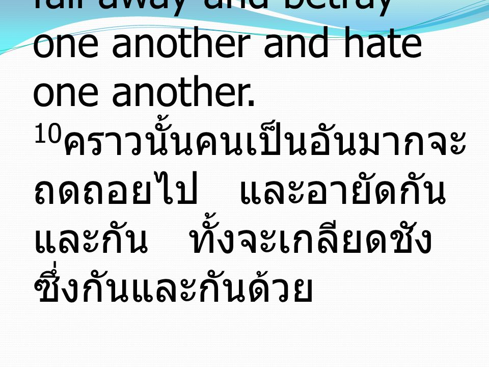 Matthew แมทธิว 24:10-12 10And then many will fall away and betray one another and hate one another.