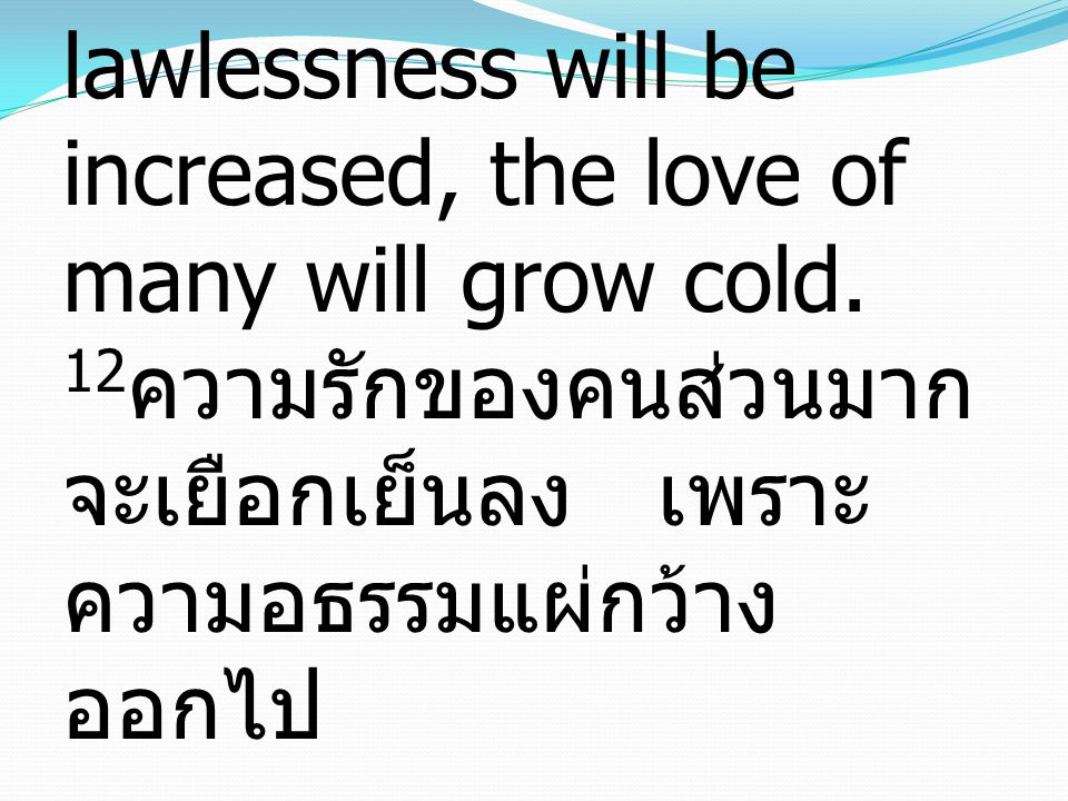 12And because lawlessness will be increased, the love of many will grow cold.