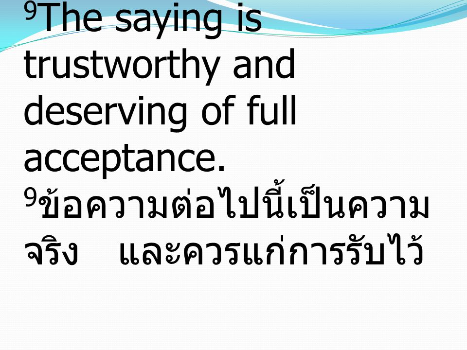 9The saying is trustworthy and deserving of full acceptance