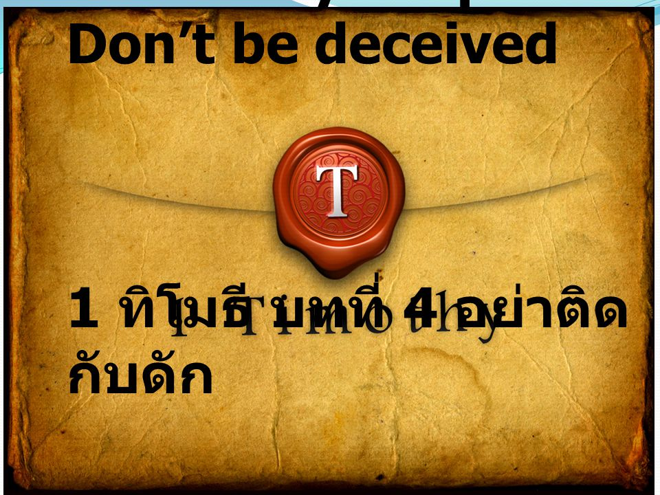 1 Timothy chapter 4 Don't be deceived 1 ทิโมธี บทที่ 4 อย่าติดกับดัก
