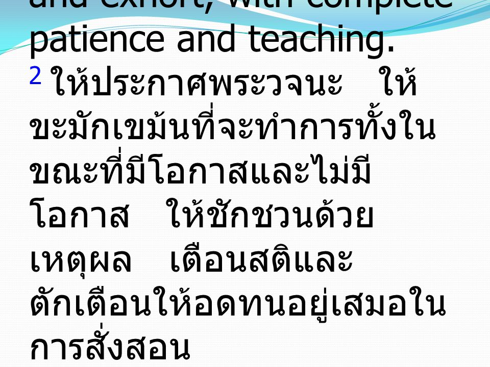 1 Timothy ทิโมธี 4:2 2 preach the word; be ready in season and out of season; reprove, rebuke, and exhort, with complete patience and teaching.