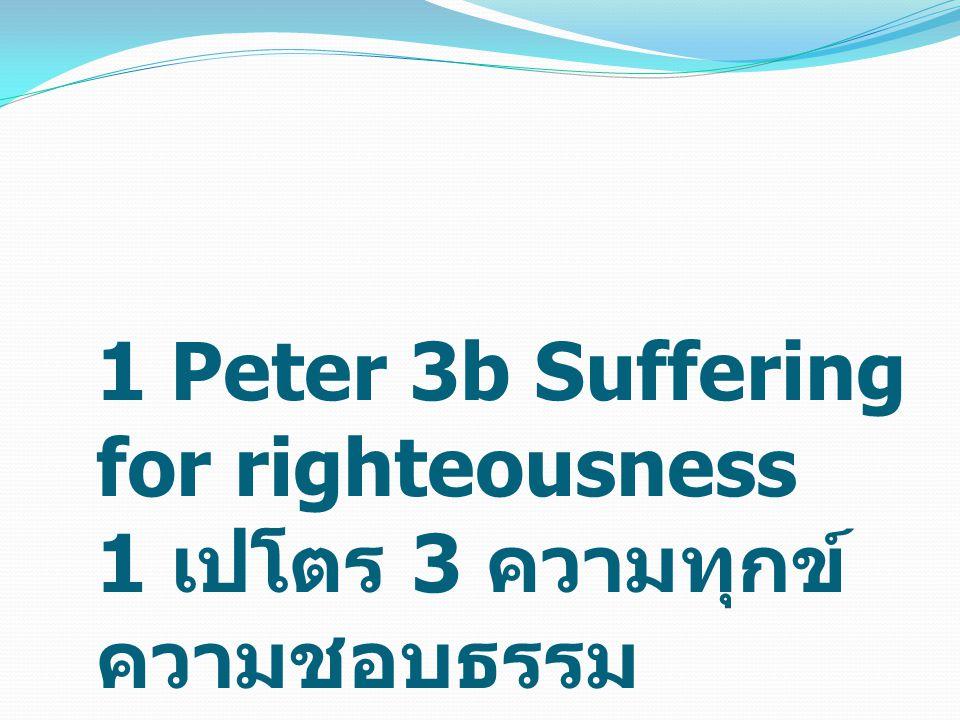 1 Peter 3b Suffering for righteousness 1 เปโตร 3 ความทุกข์ความชอบธรรม
