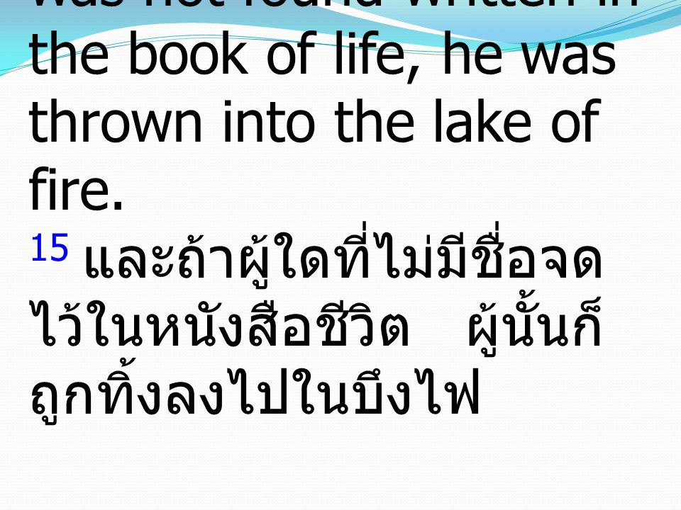 15 And if anyone s name was not found written in the book of life, he was thrown into the lake of fire.