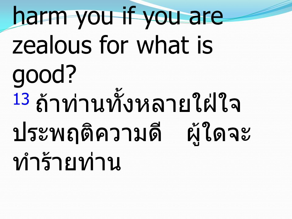 1 Peter เปโตร 3:13-22 13 Now who is there to harm you if you are zealous for what is good.