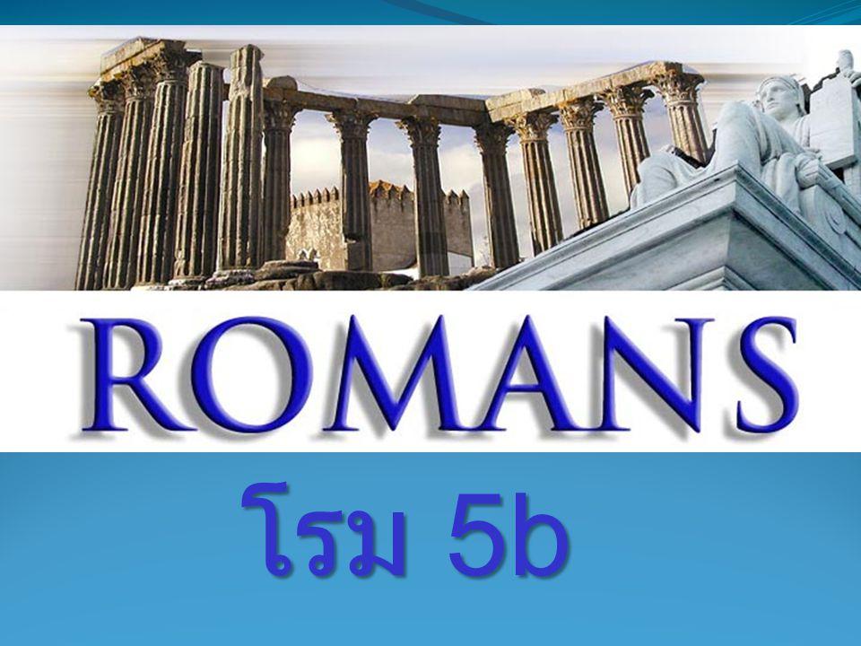 โรม 5b