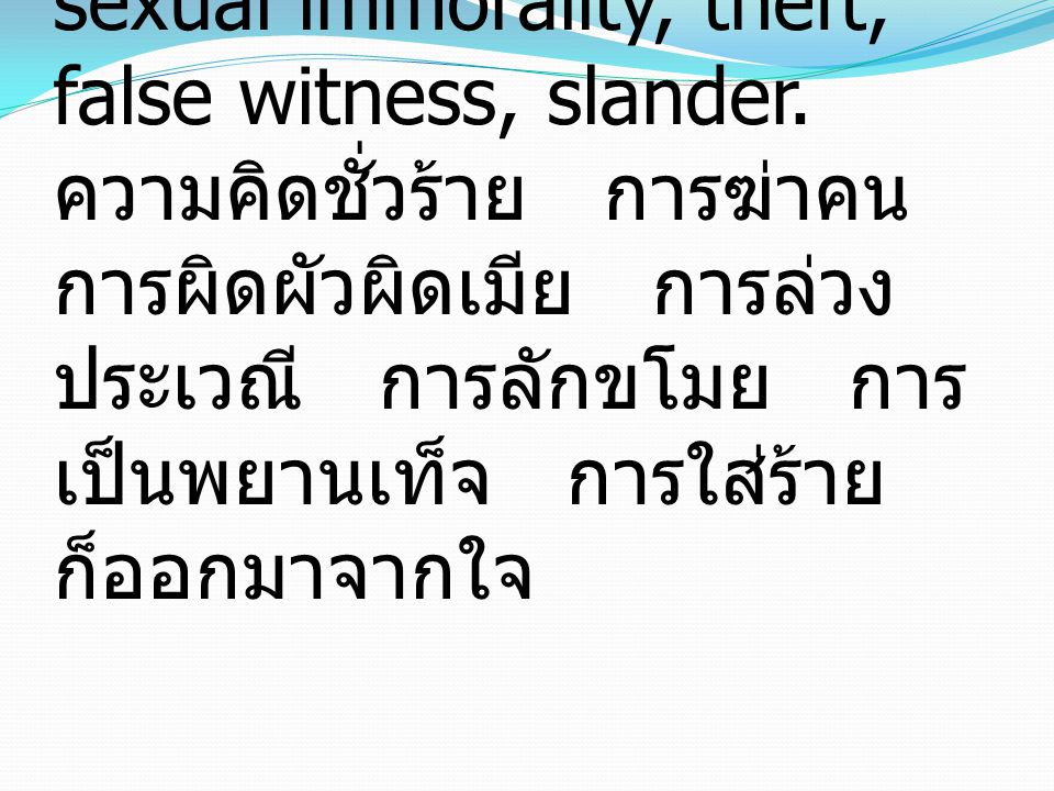 Matthewมัทธิว15:19 For out of the heart come evil thoughts, murder, adultery, sexual immorality, theft, false witness, slander.