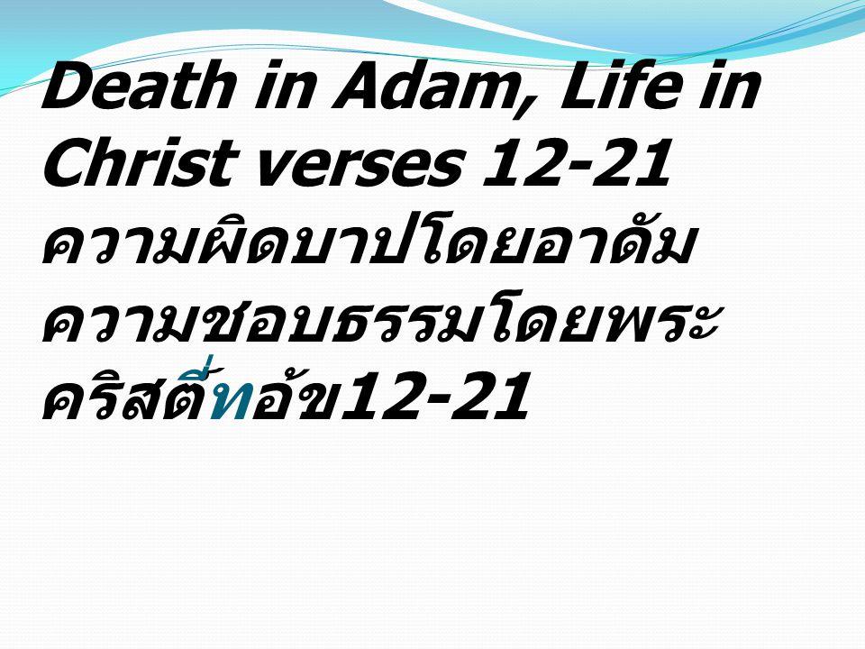 Death in Adam, Life in Christ verses 12-21 ความผิดบาปโดยอาดัม ความชอบธรรมโดยพระคริสต์ข้อที่12-21