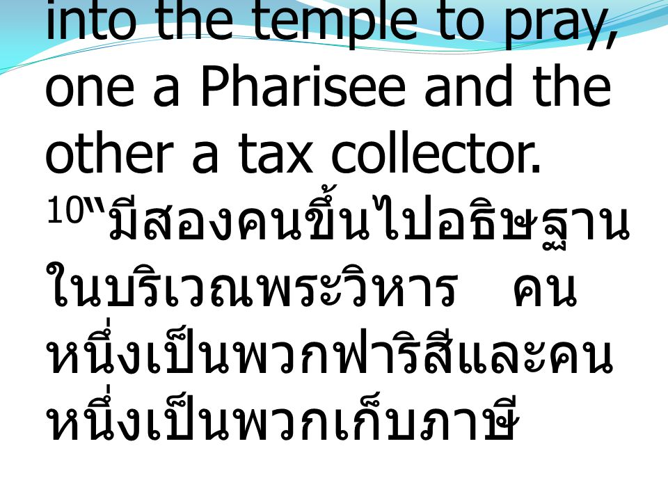 10 Two men went up into the temple to pray, one a Pharisee and the other a tax collector.