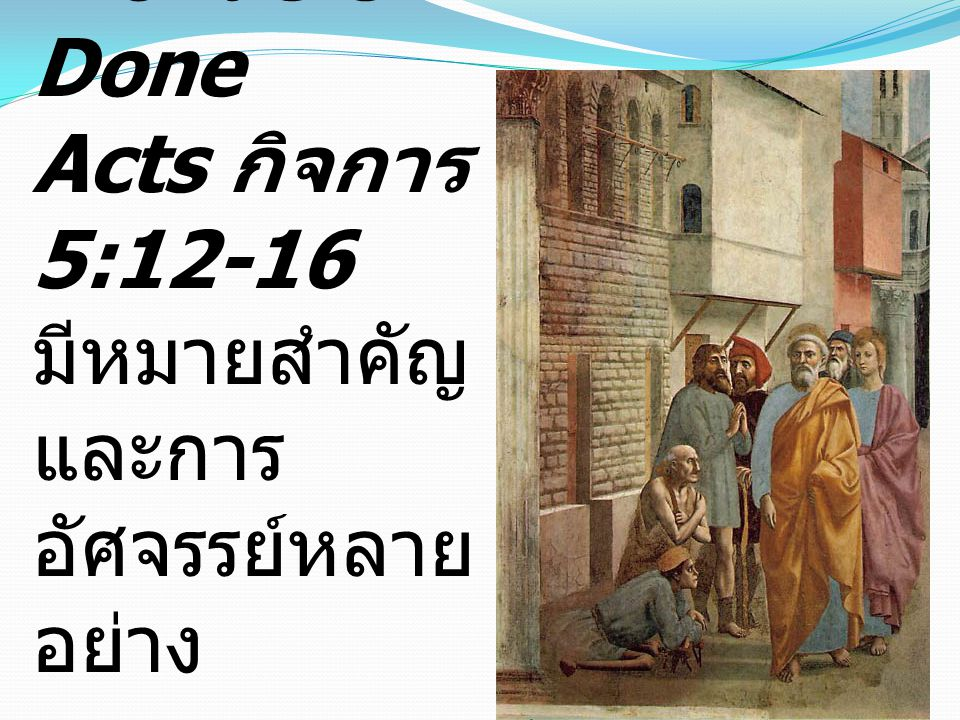 Acts 5 Continued Many Signs and Wonders Done Acts กิจการ 5:12-16 มีหมายสำคัญและการอัศจรรย์หลายอย่าง