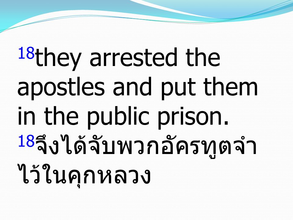 18they arrested the apostles and put them in the public prison